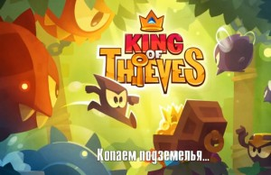 King of Thieves игра