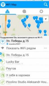 Wifi map pro для Андроид