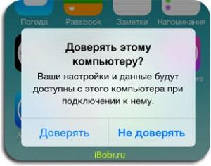 Ваш iphone написал сообщение: «Доверять этому компьютеру?» – решение проблемы.