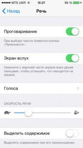 воспроизведение текста голосом на iPhone