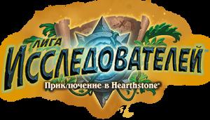 Лига исследователей hearthstone прохождение