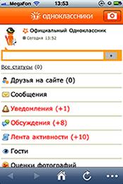 Установить Одноклассники на телефон бесплатно