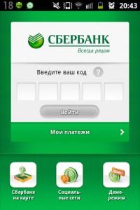 Как установить Сбербанк онлайн на телефон
